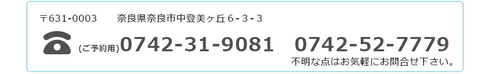 連絡先電話番号