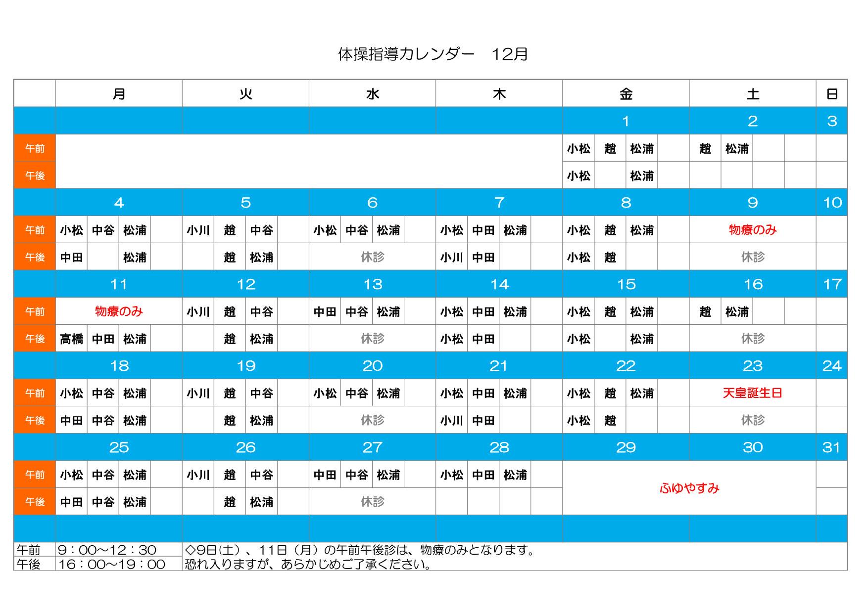 体操カレンダー12月