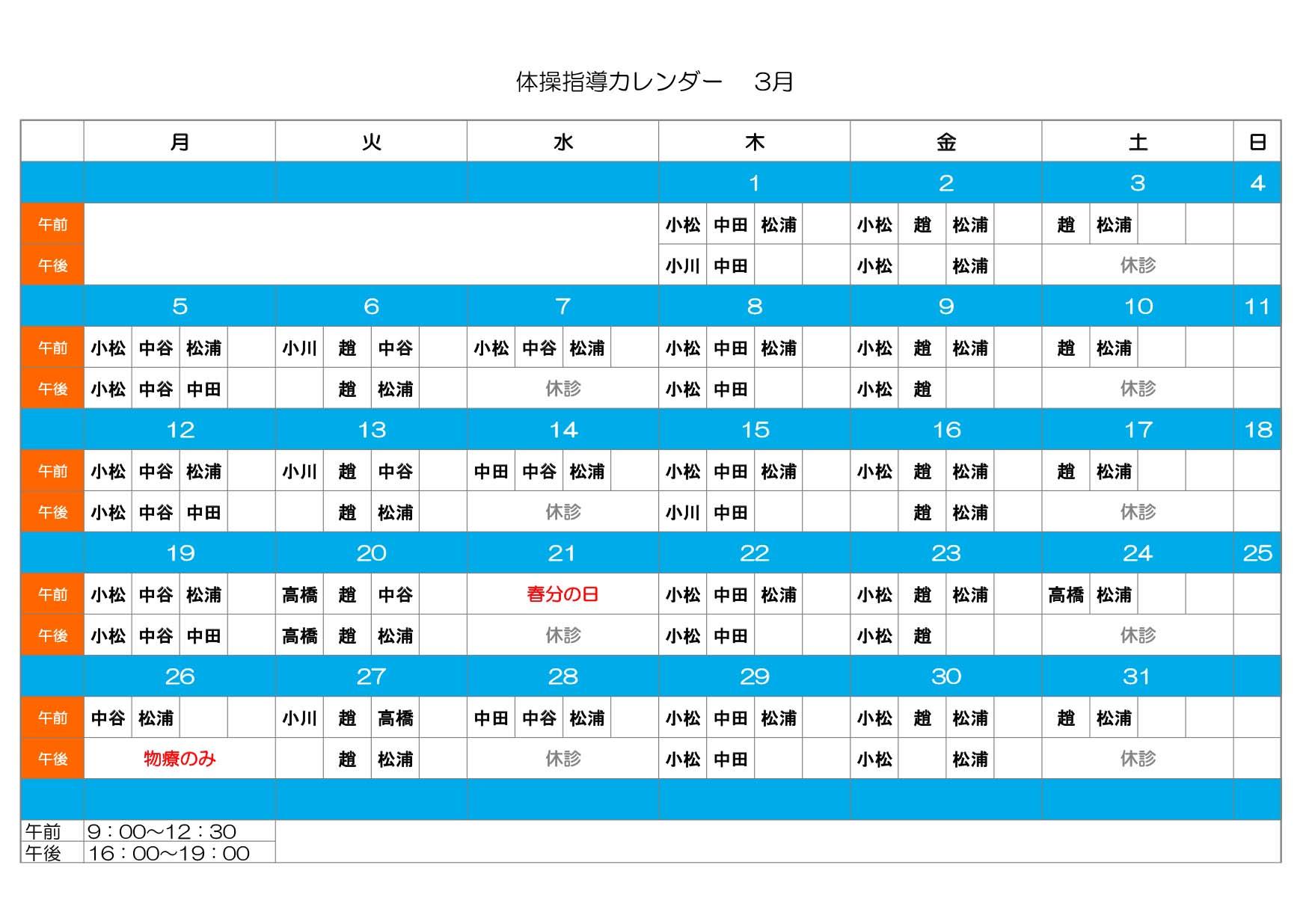 体操カレンダー3月