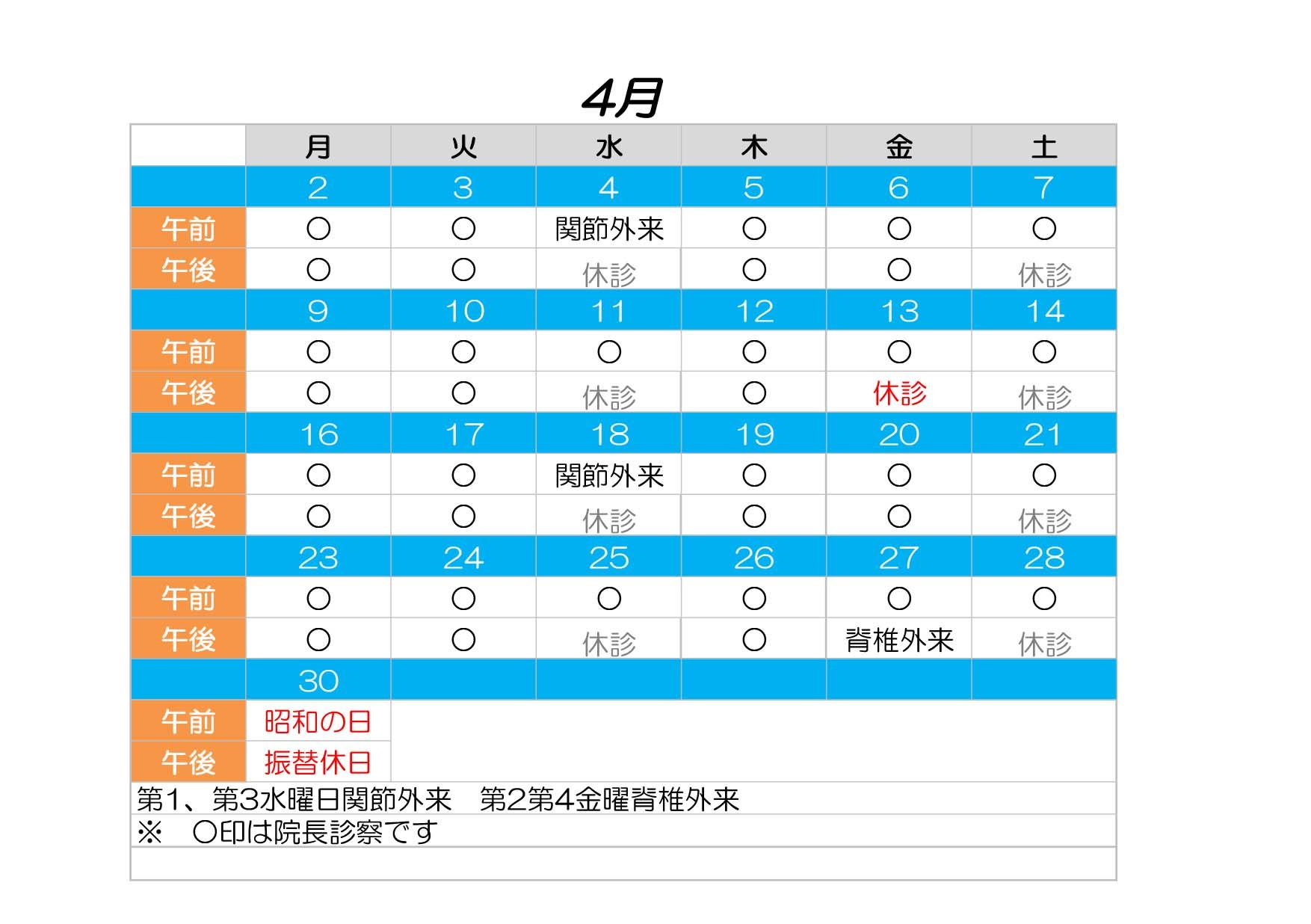 診療カレンダー4月