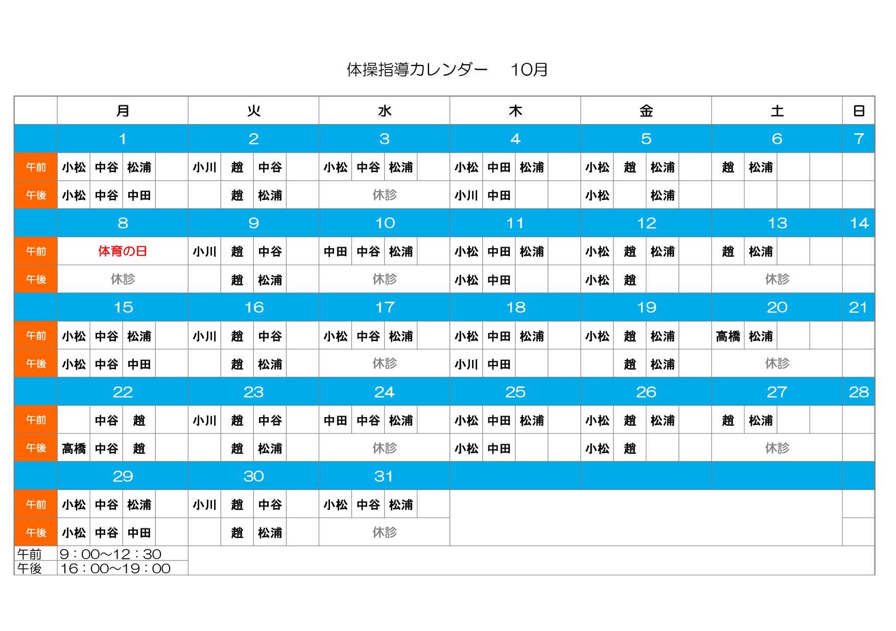 体操カレンダー10月