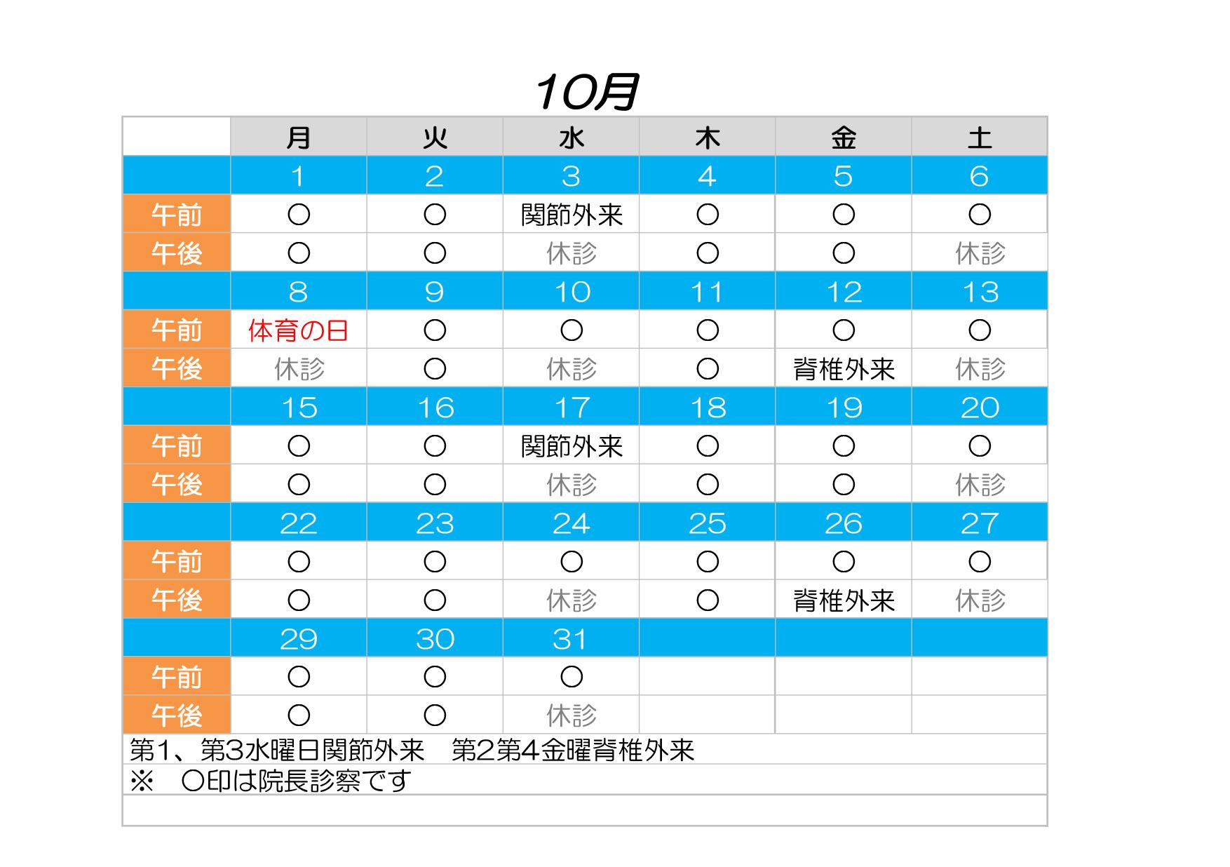 診療カレンダー10月