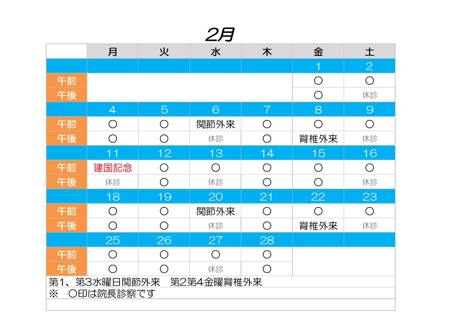 診療カレンダー2月