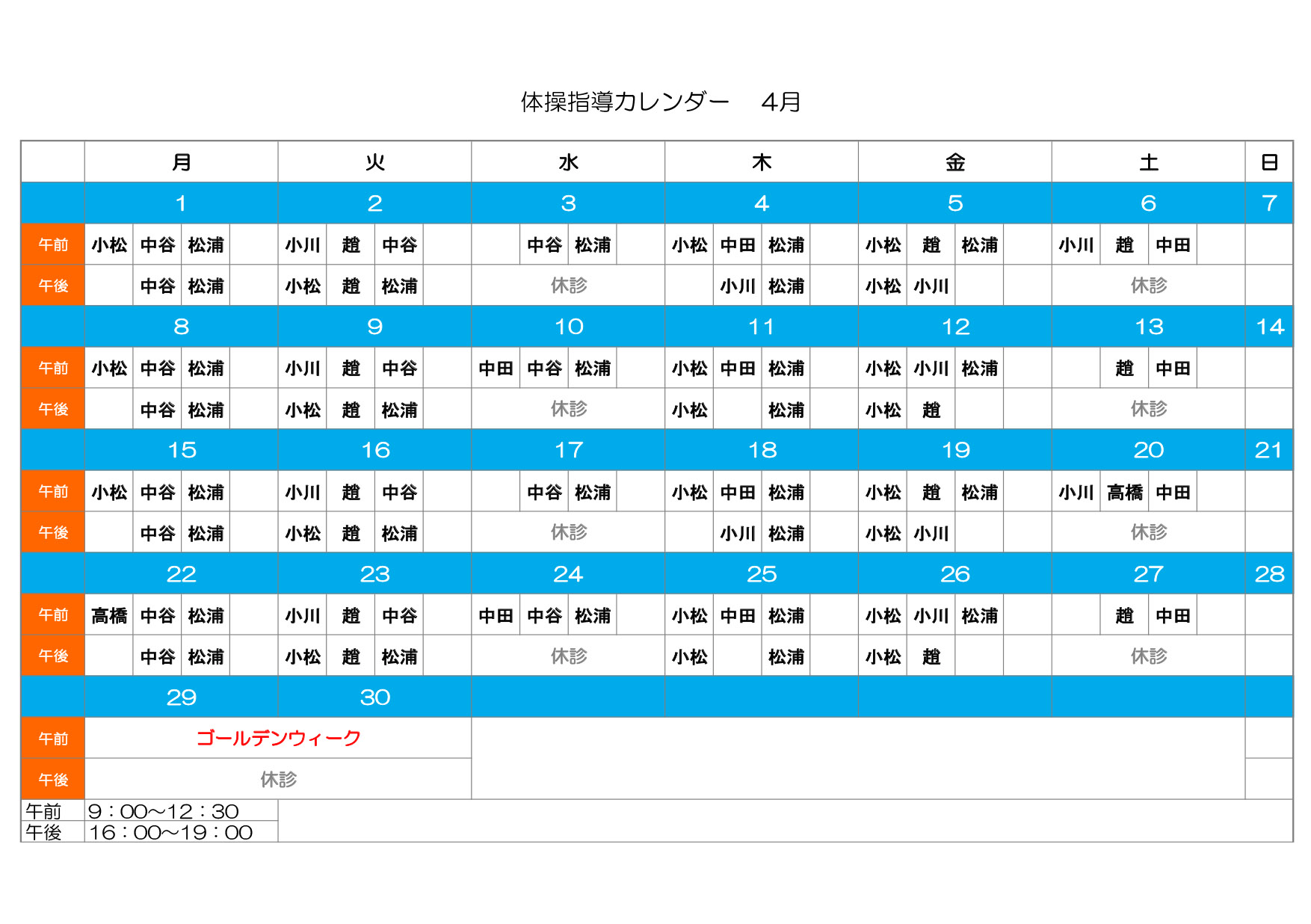 体操カレンダー4月