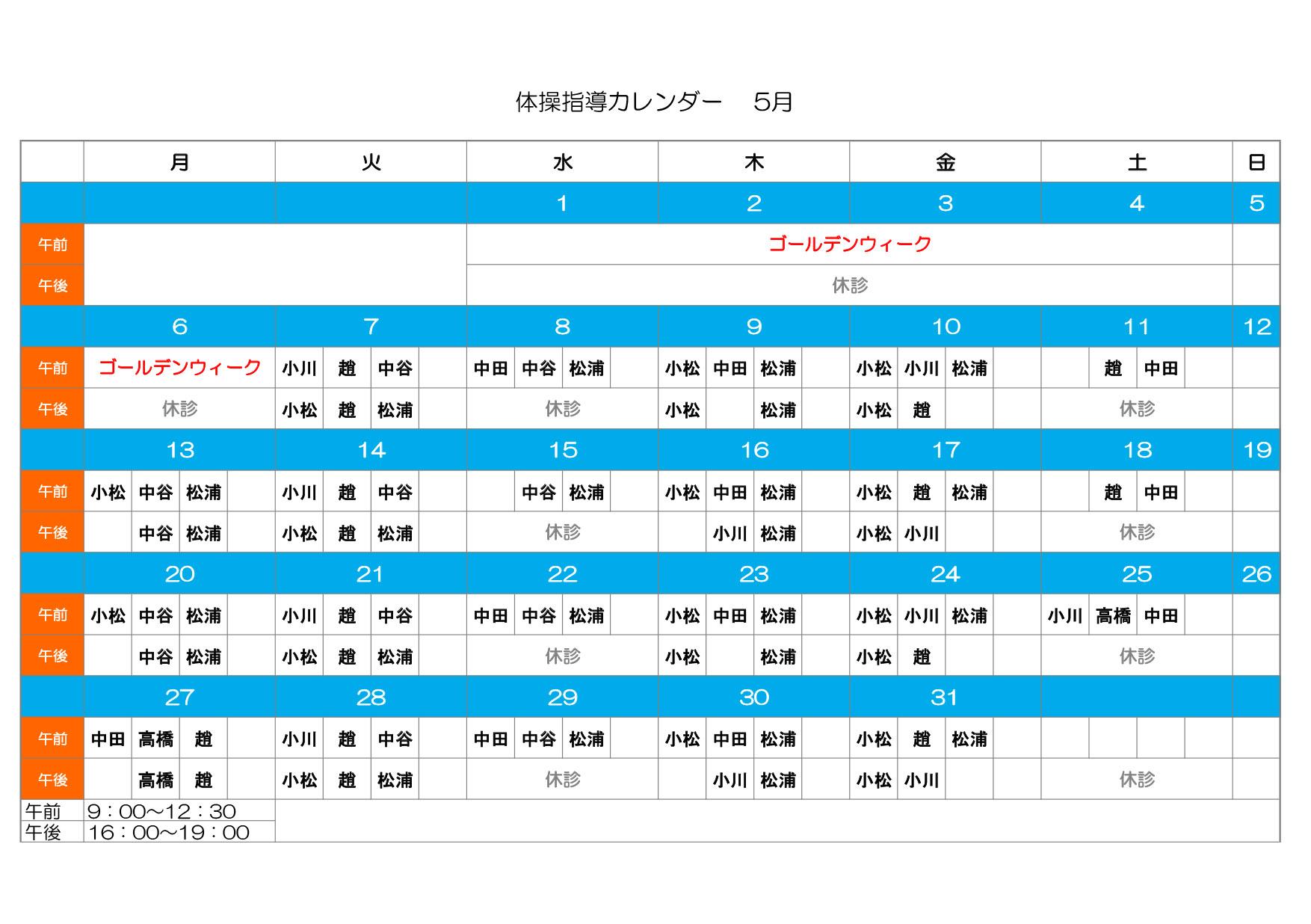 体操カレンダー5月