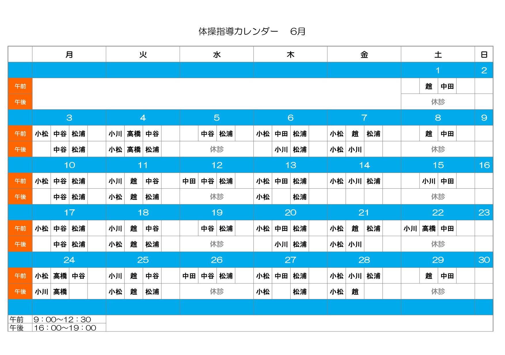 体操カレンダー6月