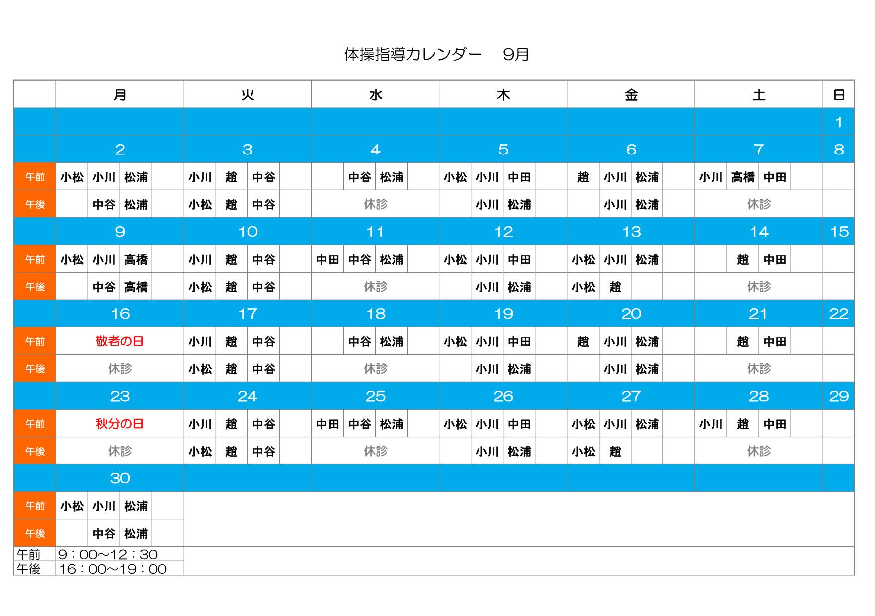 体操カレンダー9月