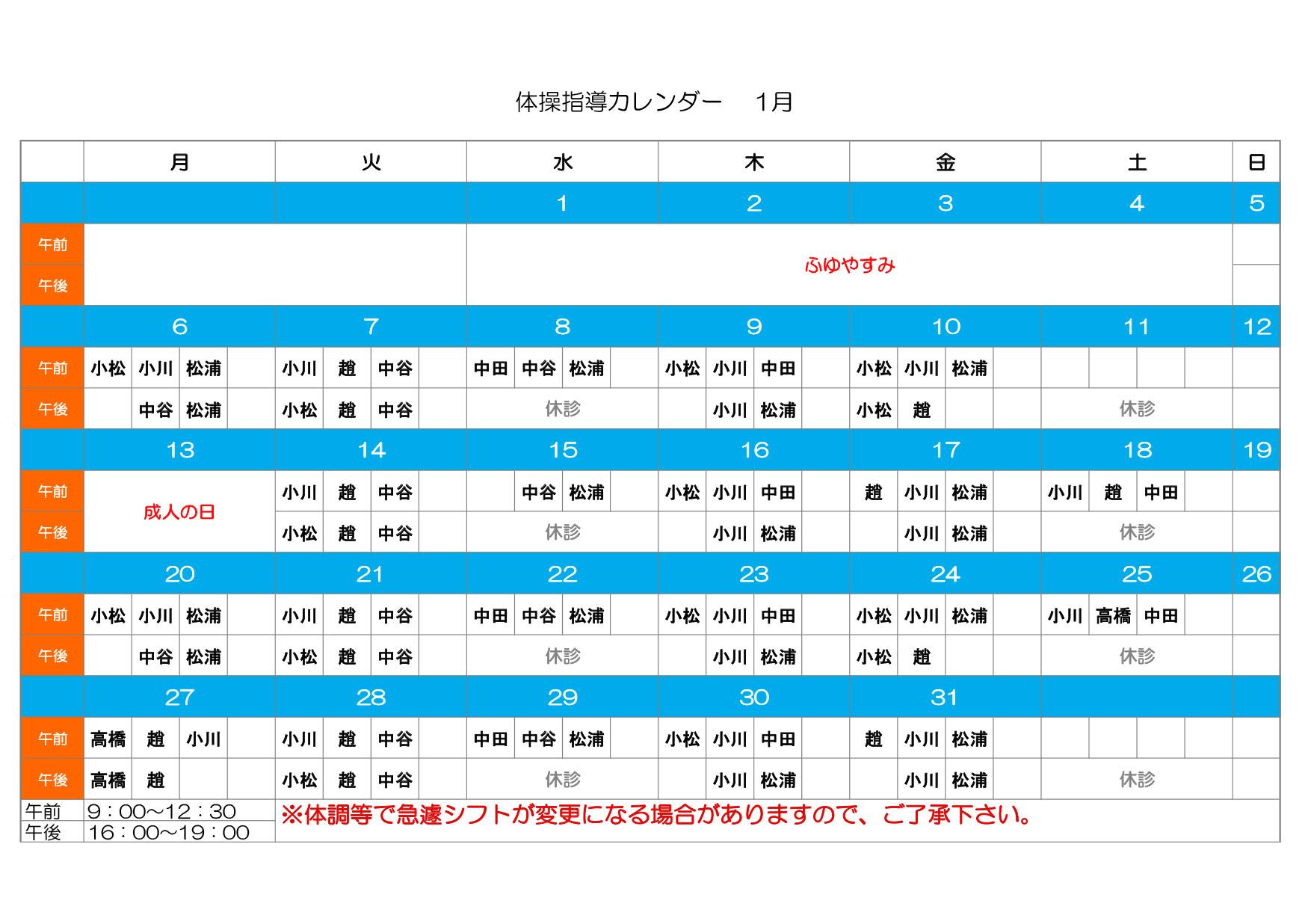 体操カレンダー1月