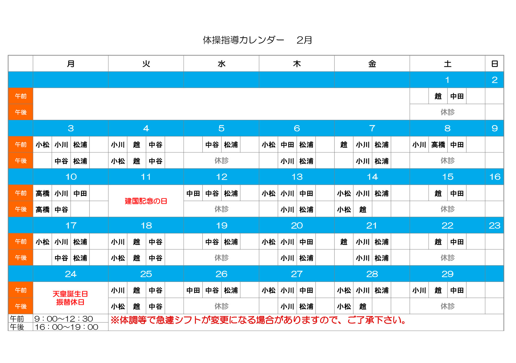 体操カレンダー2月