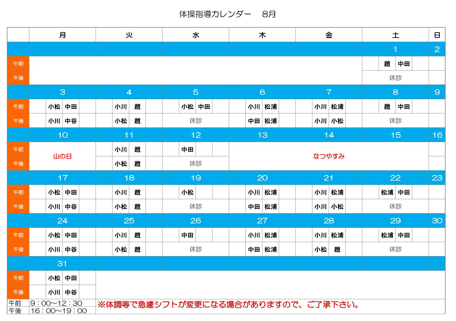 体操カレンダー8月