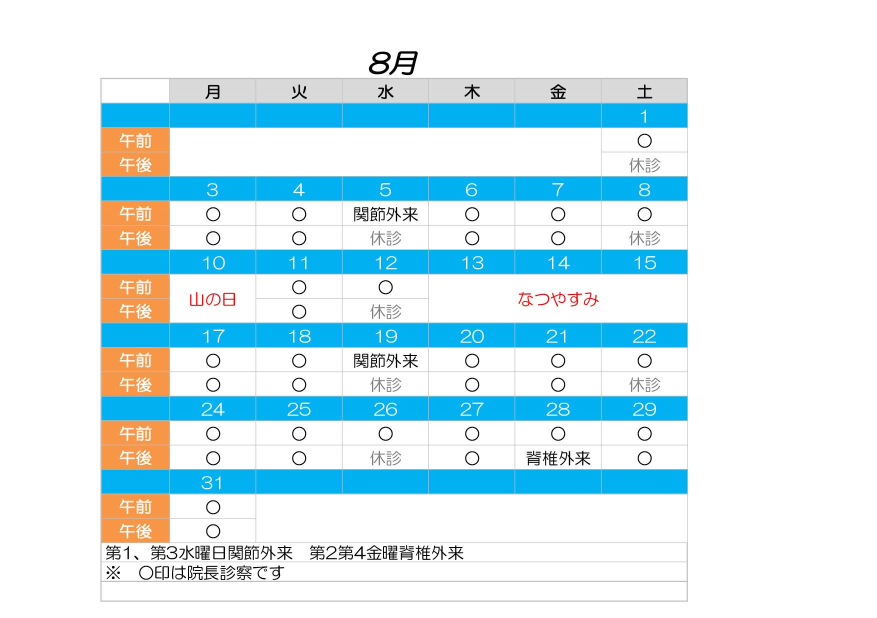 診療カレンダー8月