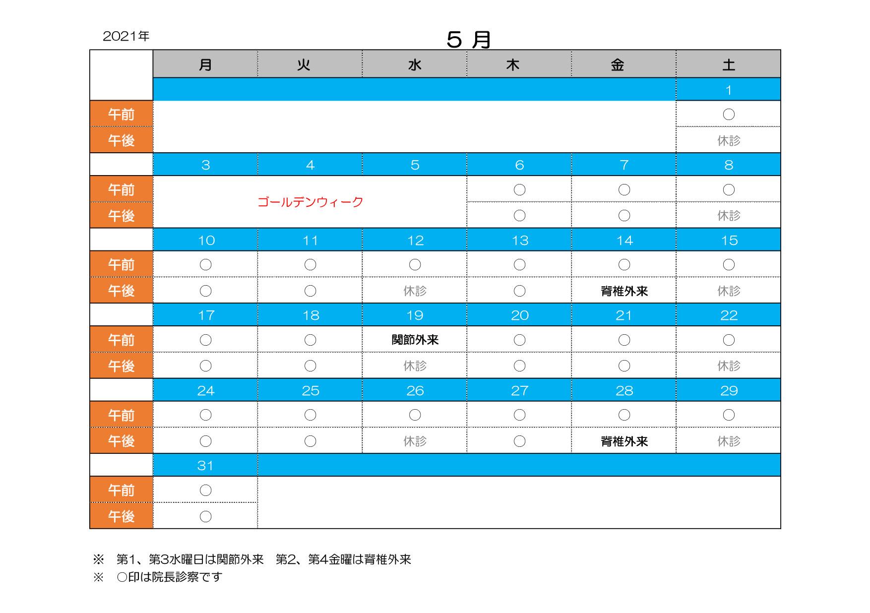 診療カレンダー5月