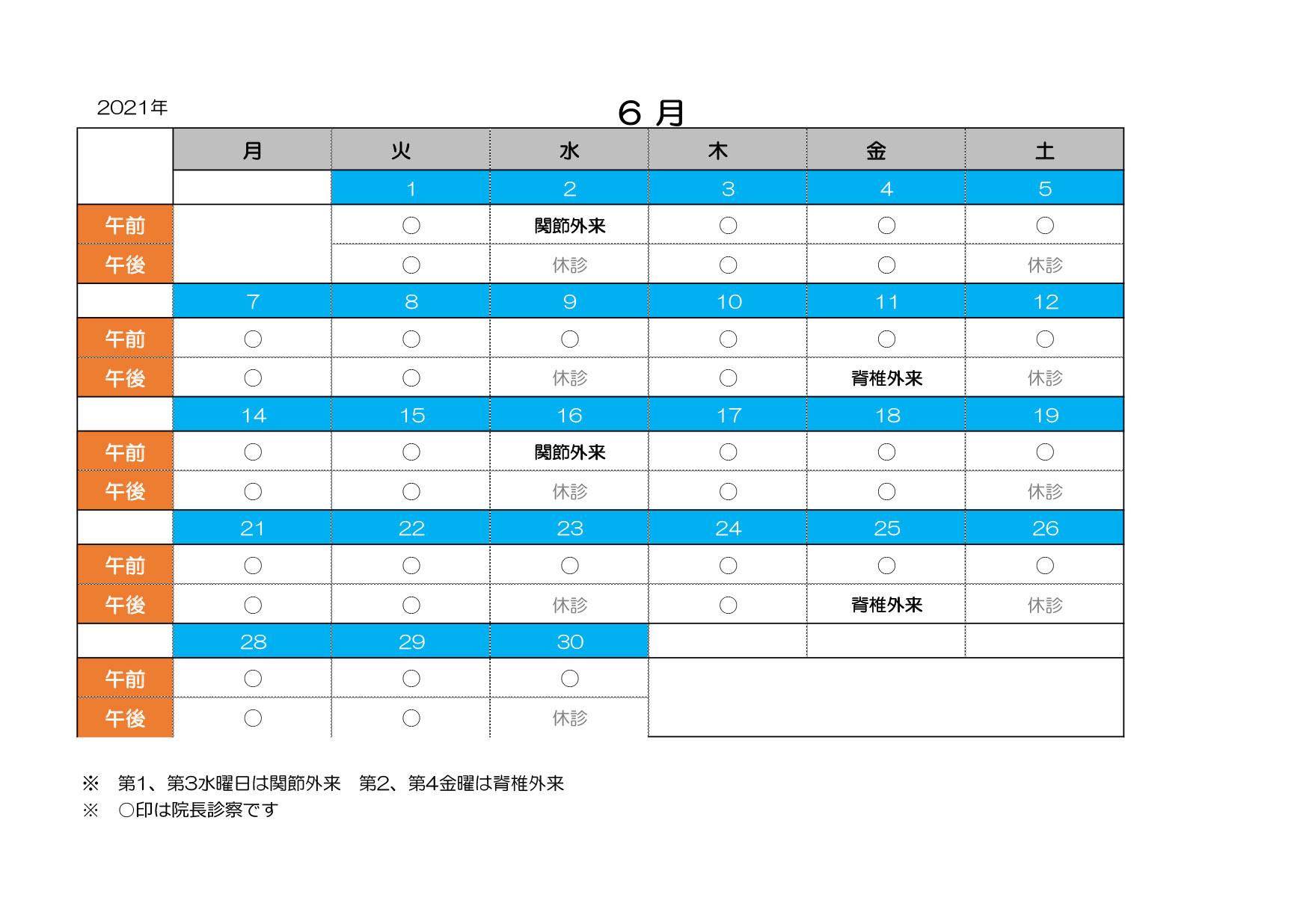 診療カレンダー6月
