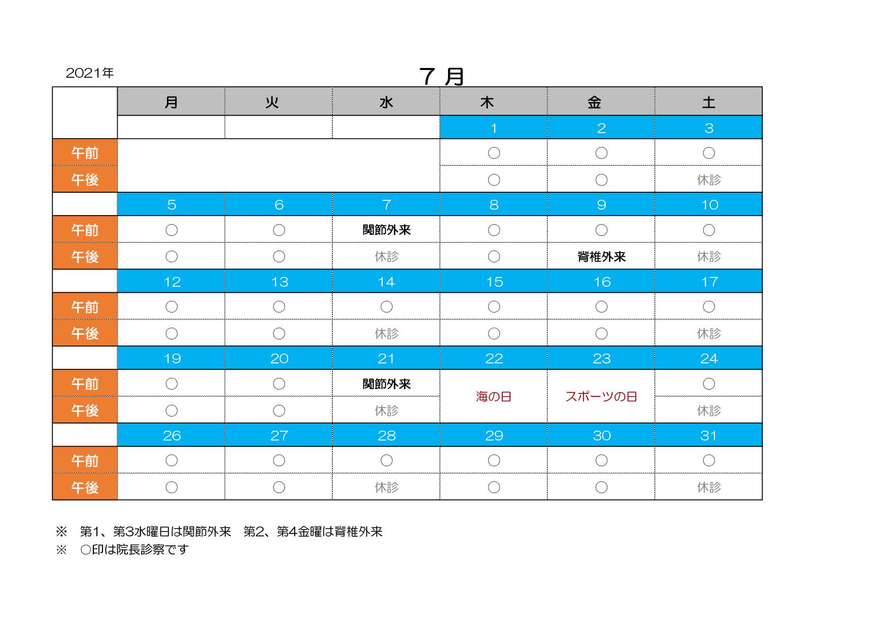 診療カレンダー7月