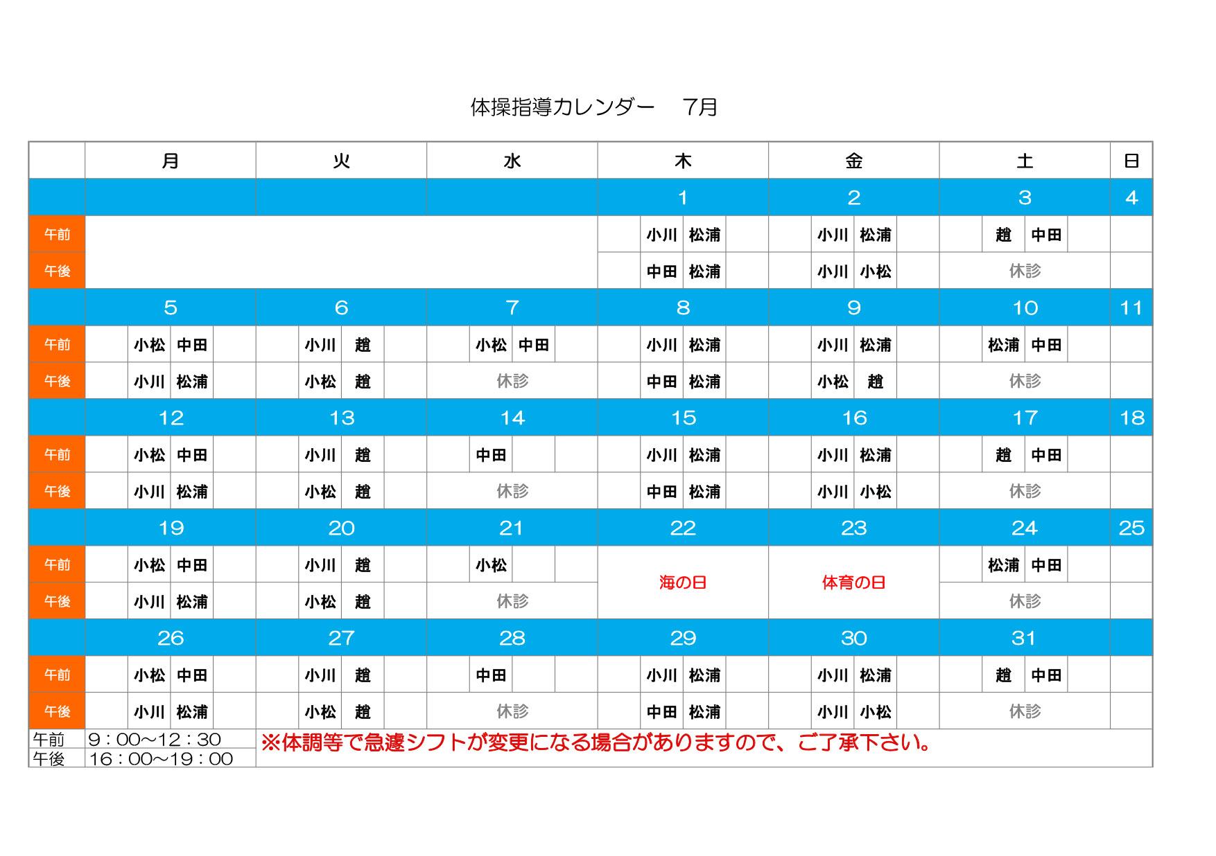 体操カレンダー7月
