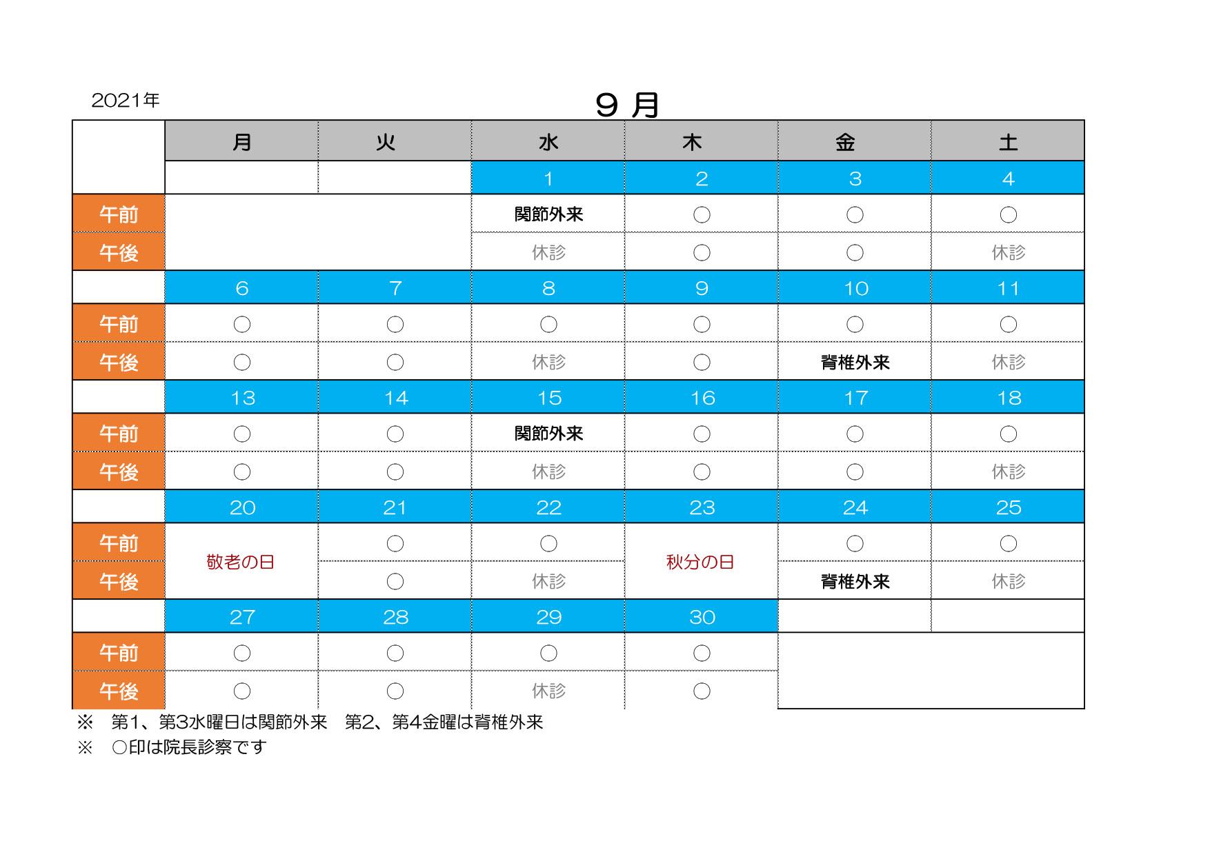 診療カレンダー9月