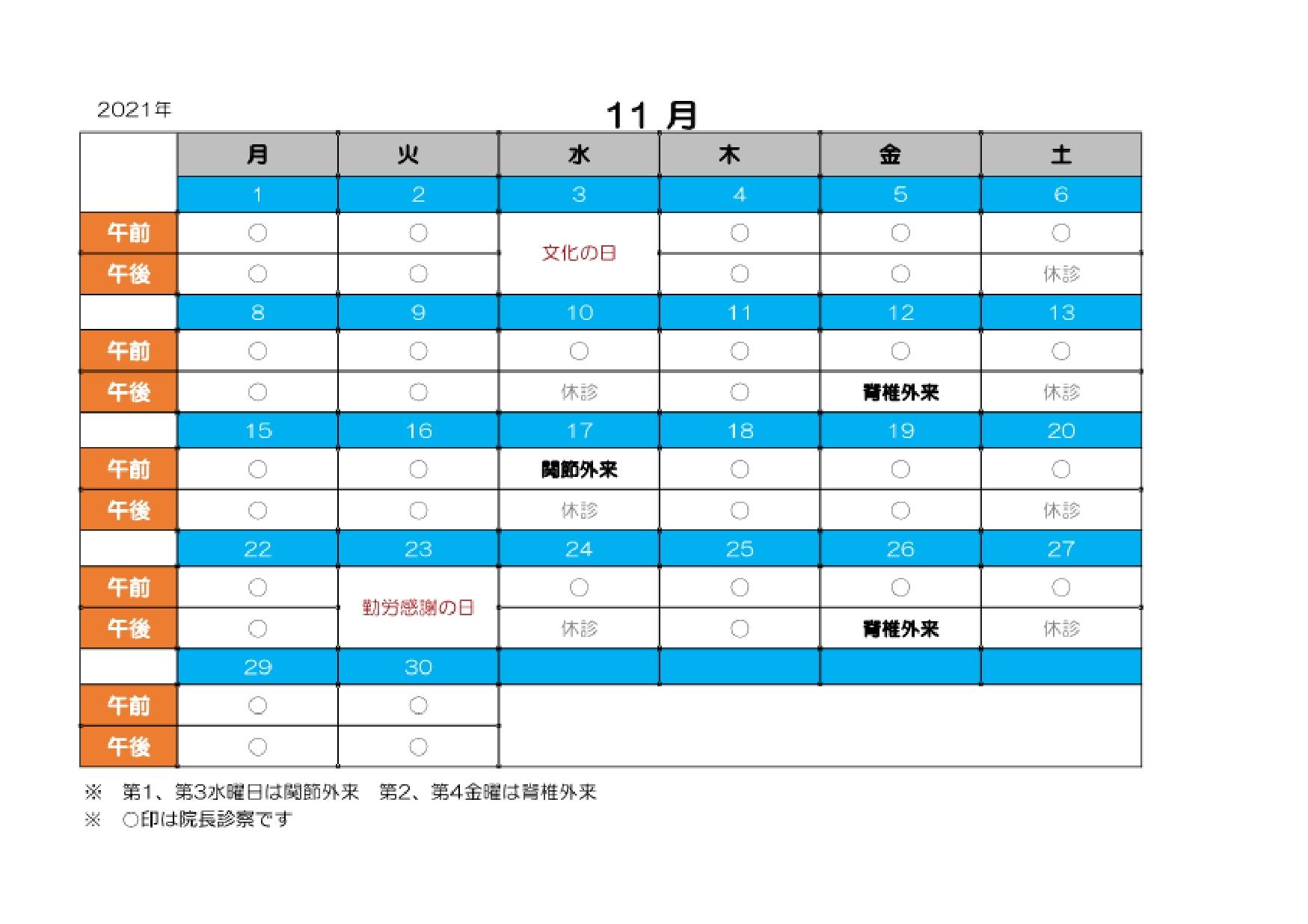 診療カレンダー11月