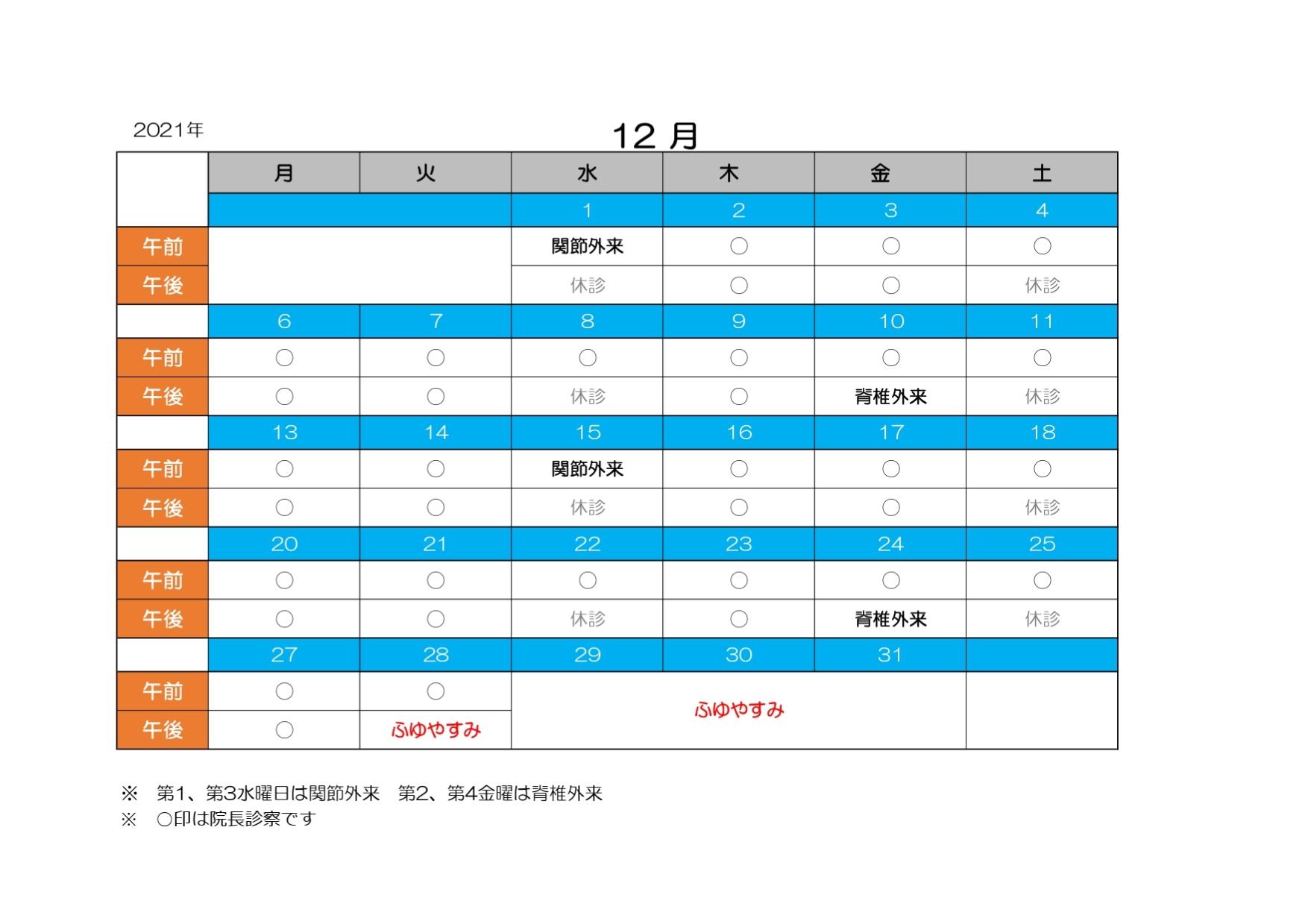 診療カレンダー12月