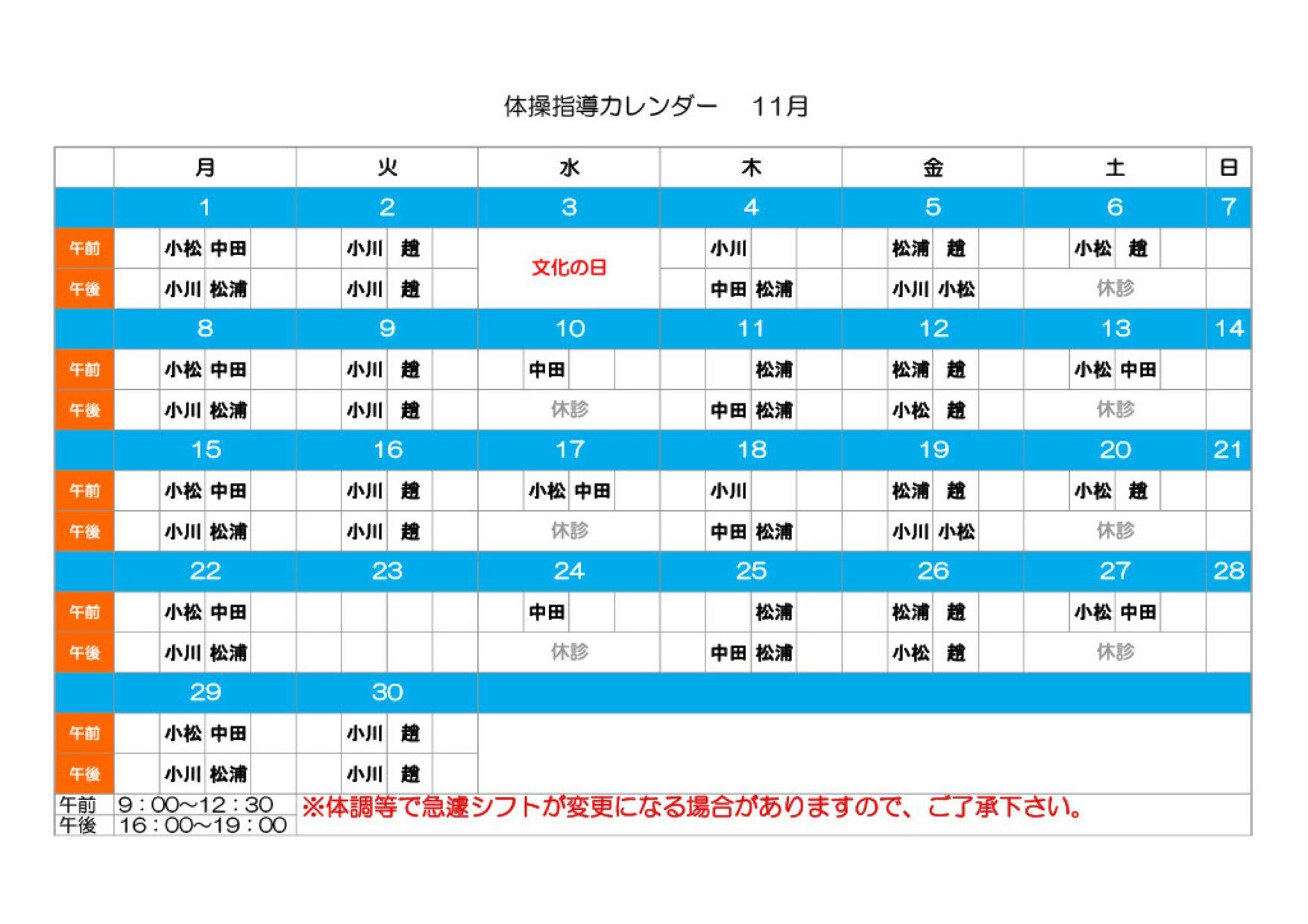 体操カレンダー11月